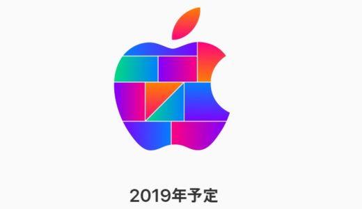 2018年出店予定のAppleStore、3店舗目は渋谷店のリニューアル再オープン。同時に2019年に新しい直営店を予告。