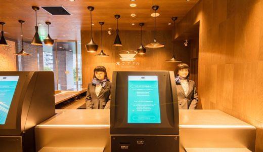 【2019年秋 オープン予定】変なホテル関西エアポート(仮)ーりんくうタウン に「変なホテル」の進出が決定!