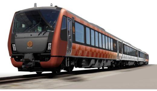 【2019年秋運行開始】JR東日本が新潟・庄内の食と景観を楽しむ新観光列車「海里 K A I R I 」を投入!