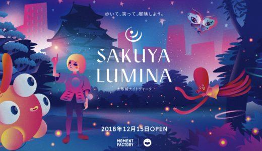 【12月15日 OPEN】SAKUYA LUMINA (サクヤ ルミナ) 大阪城ナイトウォークが楽しそう!