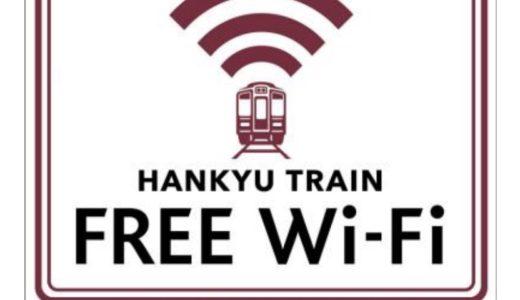 【11月3日開始】阪急京都線9300系と観光特急『京とれいん』で車内無料 Wi-Fi サービスを開始!