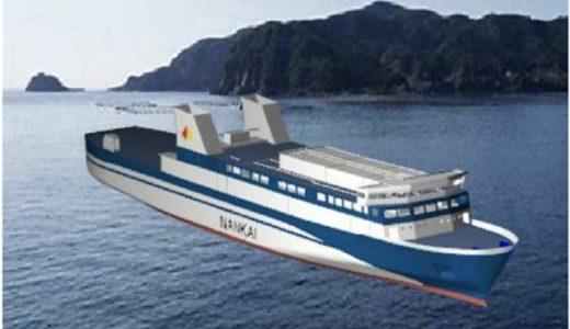 【2019年度末就航予定】南海フェリーの新造船の名称は「フェリー あい」に決定!