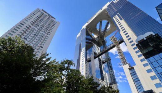 【営業再開】梅田スカイビル・空中庭園展望台が10月7日から営業再開!ただし屋上階は閉鎖中