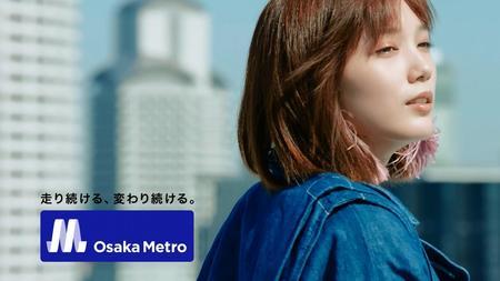 【2018年11月25日放映開始】本田翼さんが出演!Osaka Metro(大阪メトロ)初のTVCM「新しいことが生まれる街」篇がスタート!