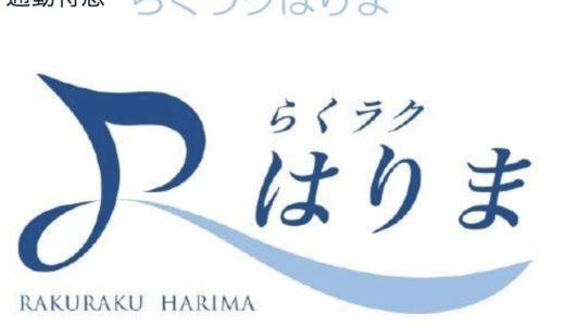 【2019年春運行開始】「らくラクはりま」JR神戸線の姫路〜大阪間に通勤特急を新設!