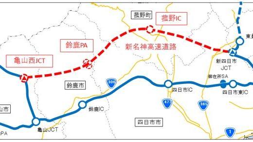 【2018年度内開通予定】E1A 新名神高速道路ー新四日市ジャンクション(JCT)~亀山西JCT間のインターチェンジなどの名称が決定!