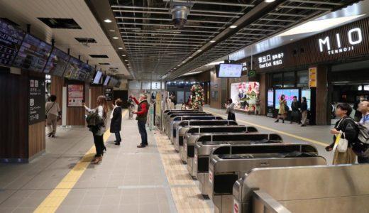 JR天王寺駅ー東口リニューアル工事の状況 18.11