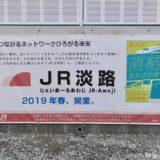 【2019年春開業】おおさか東線ーJR淡路駅の状況 18.11