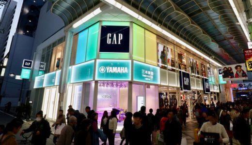 【11月22日オープン】三木楽器心斎橋店×Gap/GapKids 心斎橋店「心斎橋MGビル」がグランドオープン!