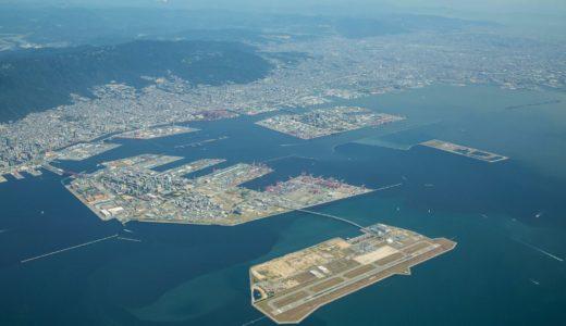 【神戸空港国際化?】関西空港の年間23万回の発着回数の上限引き上げを検討、神戸空港は発着枠を120便に拡大要請