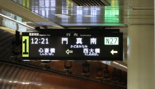 大阪メトロー長堀鶴見緑地線の各駅に新型発車票が設置中!フルカラーLED方式で発車時刻表示、駅ナンバーに対応