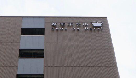 【2019年春オープン】変なホテル 京都 八条口駅前の建設状況 18.12