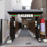 セブンイレブン京都烏丸六角店は「門構え」が凄い。旗竿地を活かす工夫が料亭のようで面白い!