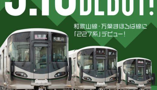 【2019年3月16日改正】JR西日本が2019年春ダイヤ改正の詳細を発表。おおさか東線全線開業、新快速「Aシート」導入!