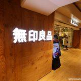 【2018年12月15日オープン】京阪枚方市駅が無印良品デザインでリニューアル!オープン直前の状況 18.12