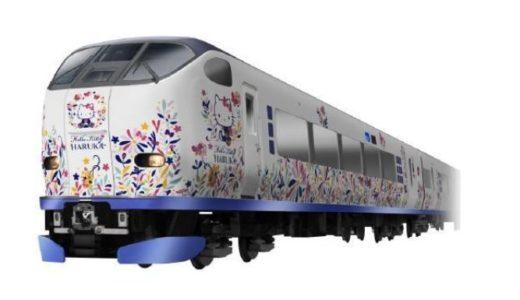 【2019年1月29日運行開始】ハローキティはるか登場!JR西日本が関空特急「はるか」をハローキティにラッピング!
