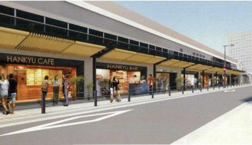 【2019年3月28日オープン】「茶屋町あるこ」阪急かっぱ横丁の旧・阪急古書のまち跡に新しい飲食街が誕生!