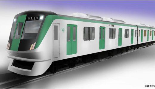 京都市営地下鉄ー烏丸線の新型車両のデザイン案が公表される