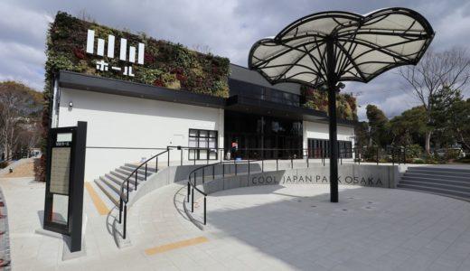 【2019年2月23日オープン】クールジャパンパーク大阪(COOL JAPAN PARK )大阪城公園に3館の劇場が誕生!