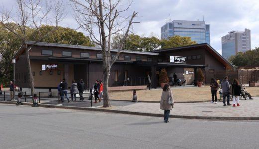 大阪城公園の森ノ宮噴水エリアに「ボーネルンド・プレイヴィル」や「スタバ」などがオープン!