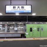 【2019年3月16日 全線開業】おおさか東線北区間延伸計画ー新大阪駅でも試運転を実施中!