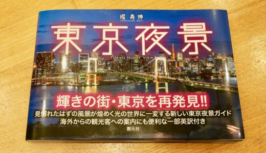 写真家の堀 寿伸氏(Toshiさん)が夜景ガイドブック&写真集 「東京夜景」を出版!
