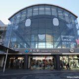 「SHIKOKU  SMILE  STATION」高松駅