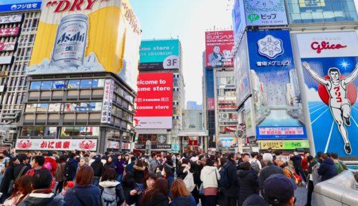 大阪府の2018年の延べ宿泊者数は約3576万人で全国2位、訪日外国人は19.0%増の1389万人を記録!