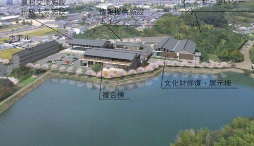 【2021年度開業予定】(仮称)奈良県国際芸術家村のホテルは「フェアフィールド・バイ・マリオット」!