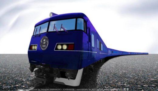 【2020年春登場】WEST EXPRESS 銀河 (ウエスト エクスプレス ぎんが)JR西日本の新たな長距離列車の名称が決定!
