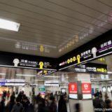 御堂筋線ー天王寺駅に新サインシステムが登場「いまざとライナー」のサインもスタンバイ!
