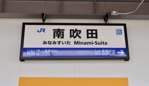 【祝開業】おおさか東線全線開業ー南吹田駅(ホーム上設備編)