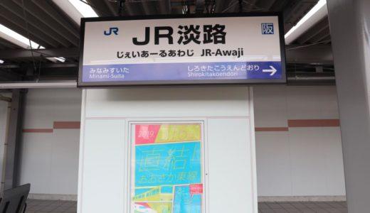 【祝開業】おおさか東線全線開業ーJR淡路駅(ホーム上設備編)