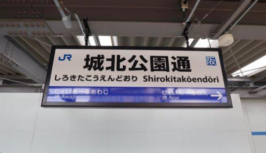 【祝開業】おおさか東線全線開業ー城北公園通駅(ホーム上設備編)