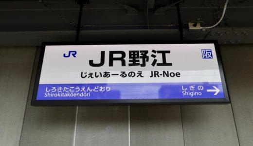 【祝開業】おおさか東線全線開業ーJR野江駅(ホーム上設備編)