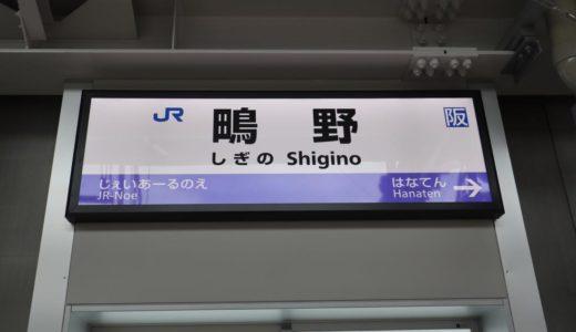 【祝開業】おおさか東線全線開業ー鴫野駅(ホーム上設備編)