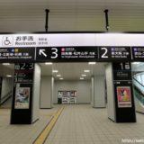 【祝開業】おおさか東線全線開業ー鴫野駅(コンコース編)