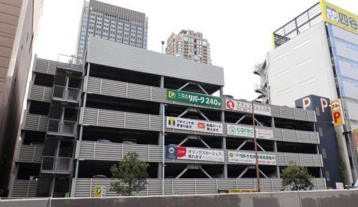 阪急阪神ホールディングス傘下の2社が、阪急百貨店 香養会館に隣接する「オリックスパーキングスポット梅田」を取得