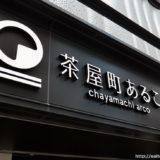 【祝開業!】新たな飲食街「茶屋町あるこ」がついにオープン!シティベーカリーが大人気!