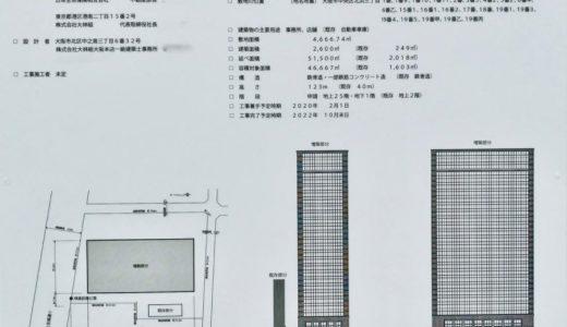 日本命淀屋橋ビルの建て替えは(仮称)新淀屋橋ビル新築計画。建築計画のお知らせが掲示される!