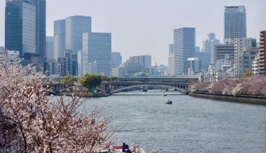 【お花見2019】天満橋から川沿いの桜を愛でる