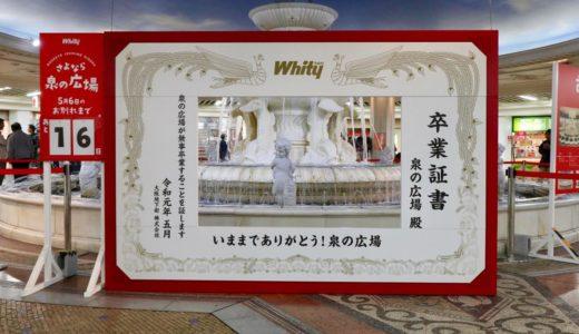 噴水の撤去が決定した泉の広場で「さよなら泉の広場」イベントが開催中!映えな「卒業証書風フォトスポット」が設置される