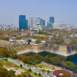 大阪歴史博物館から見た大阪城とOBP Ver.2019