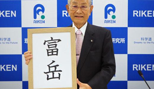 【2021年頃運用開始】ポスト「京」の名称は「富岳(ふがく)」Supercomputer 「Fugaku」に決定!