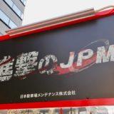 【御堂筋再開発】日本臓器製薬御堂筋ビル(旧富士フィルム大阪ビル)跡が再びコインパーキングに