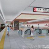 地下鉄御堂筋線ー新大阪駅リニューアル工事の状況 19.05