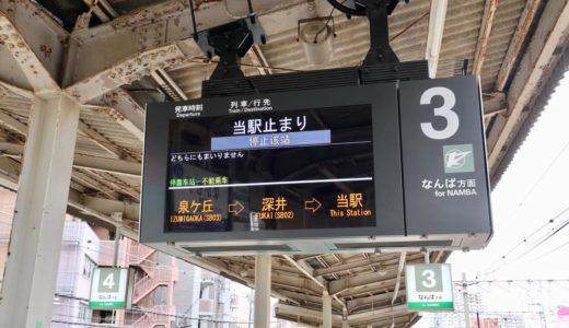 南海高野線ー中百舌鳥駅にLCD(液晶モニタ)型の新型発車票が設置される!