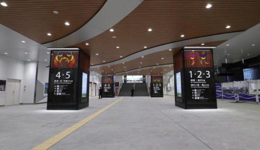 富山駅 あいの風鉄道の高架化が完成、駅の南北分断がついに解消!(改札口・コンコース編)
