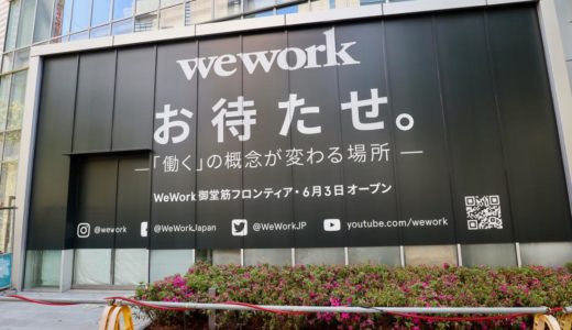 WeWork御堂筋フロンティアの開業日は2019年6月3日!