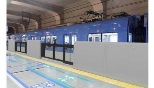 【2021年春頃までに完成】阪神電車が神戸三宮駅の1番線と3番線にホームドア(可動式ホーム柵)を設置